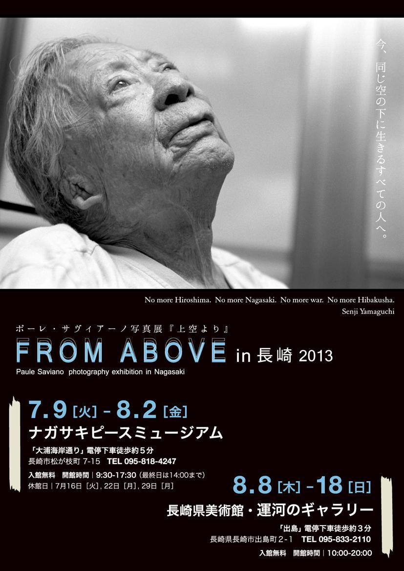 2013fa_nagasaki_flyer_front(1)
